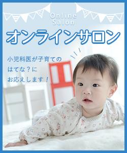 【オンラインサロン】小児科医が子育てのはてな?にお応えします!